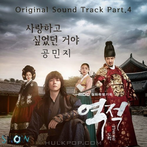 Gong Minzy – Rebel Thief Who Stole the People OST Part.4