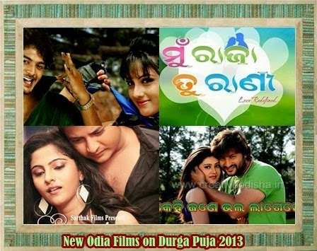 list of New Odia films relaesing on Durga puja 2013