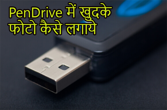 pendrive-me-khudke-photo-kaise-lagaye