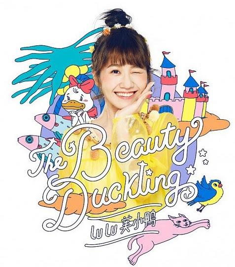Lulu黃路梓茵 推出個人首張專輯《美小鴨》