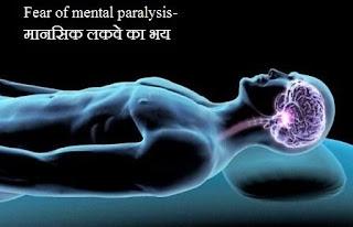 Fear of mental paralysis-मानसिक लकवे का भय