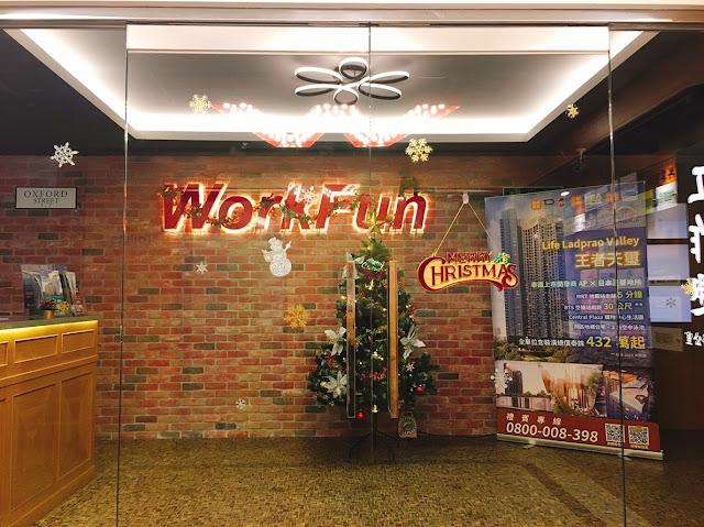 工作趣WorkFun,商務中心,最新消息,台北工作趣, 台南工作趣,