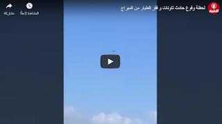 تارودانت24 ..لحظة وقوع حادث تاونات و قفز الطيار من الميراج