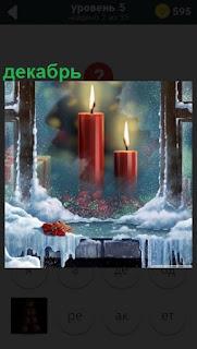 За окном стоят свечи, на подоконнике в декабрь лежит снег и сосульки