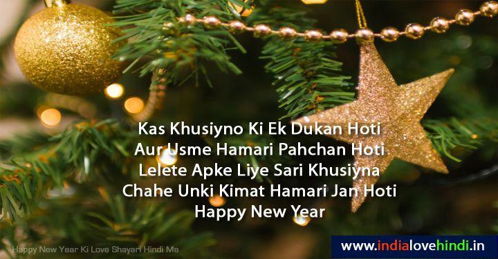Happy New Year Ki Shayari 60
