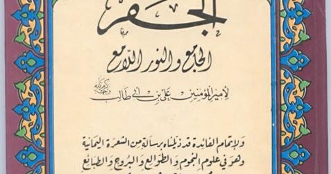 كتاب علم الجفر للامام علي عليه السلام