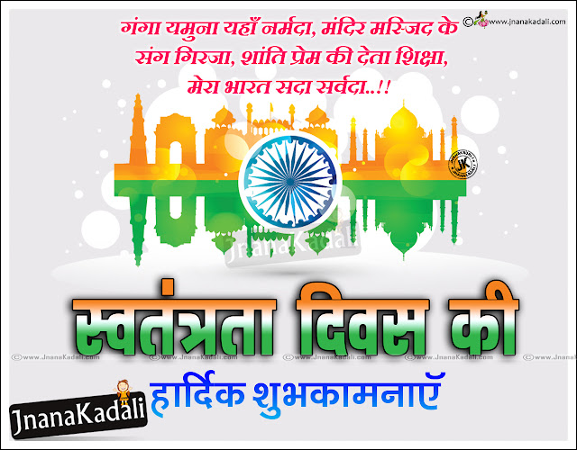 Latest independence day hindi sheyari Online best Independence day Wishes Quotes Greetings with hd wallpapers; Nice best latest Hindi Independence day wishes Latest Independence day Hindi Messages Independence day hindi designes independence dsy vector wallpapers with Quotes