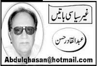 Abdul Qadir Hassan Column - 9th November 2013