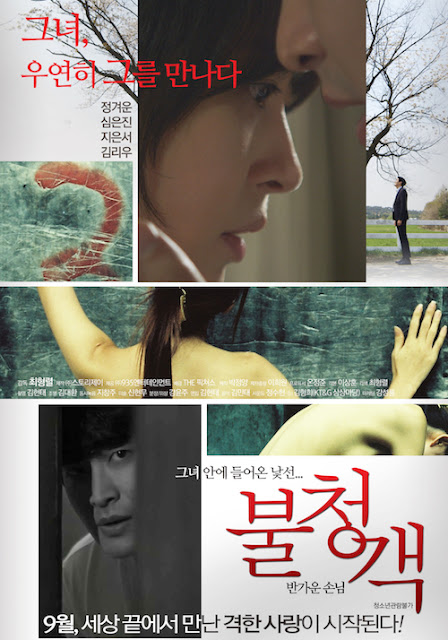 Sinopsis The Uninvited - A Welcome Guest (2016) - Film Korea Selatan
