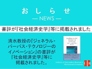 清水教授の『ジェネラル・パーパス・テクノロジーのイノベーション』の書評が『社会経済史学』等に掲載されました