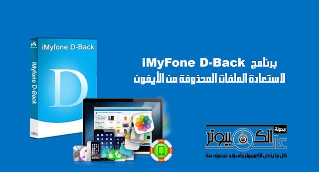برنامج iMyFone D-Back  لاستعادة الملفات المحذوفة من الأيفون