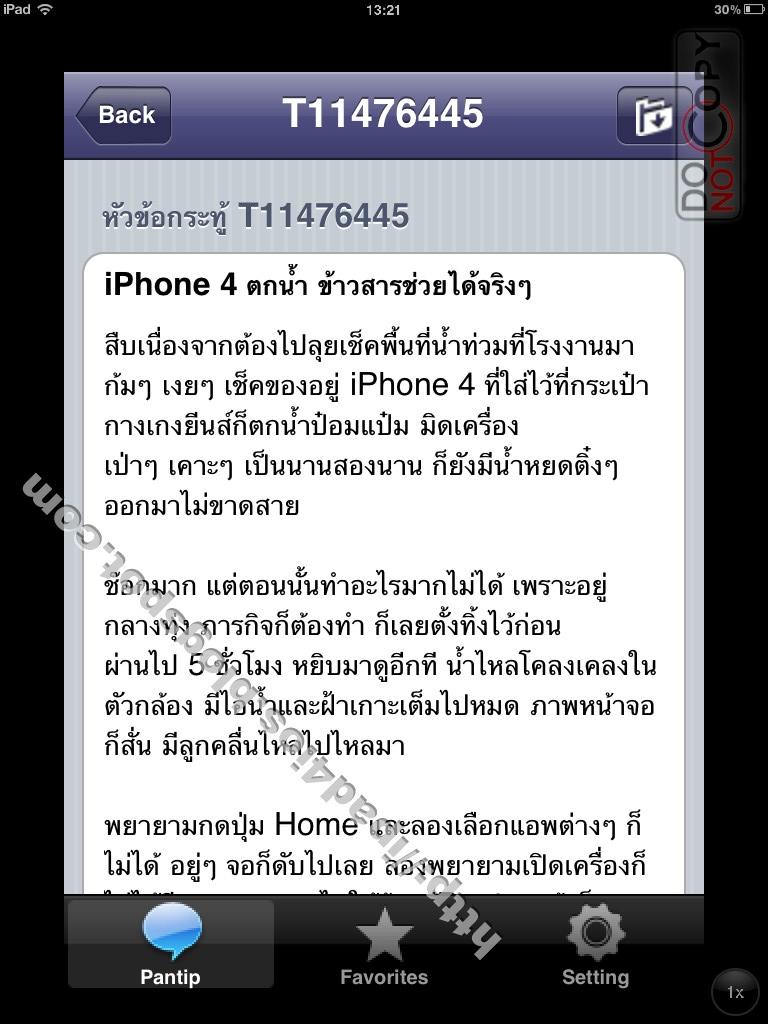 App iPad] สำหรับคนที่ชอบอ่านเว็บพันทิพย์ต้องใช้ Pantip Online เลยจ้า