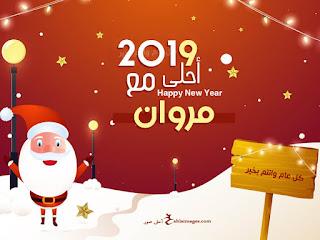 صور العام الجديد 2019 احلى مع مروان
