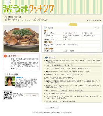 http://www.rcc-tv.jp/imanama/ryori/?d=20151105
