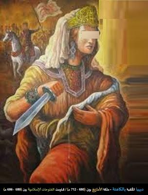 الكاهنة ملكة الامازيغ