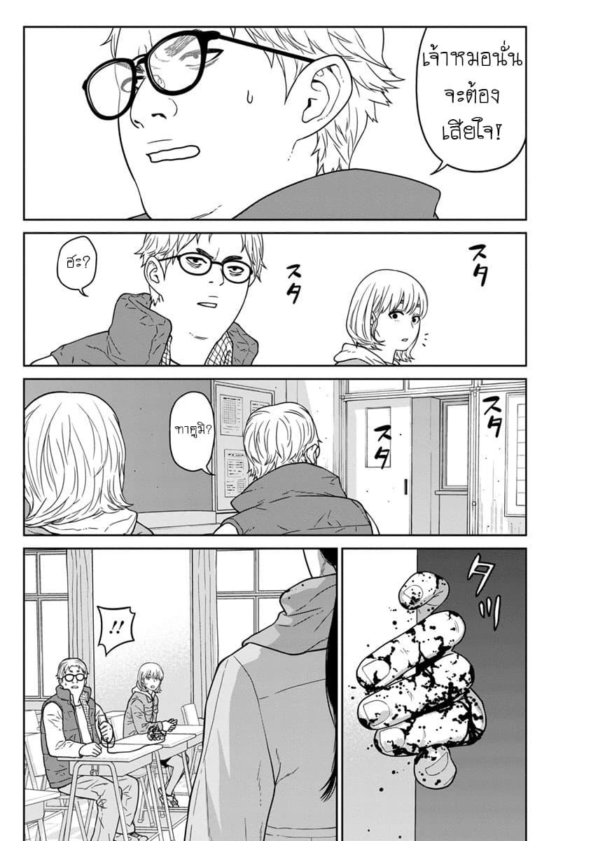 อ่านการ์ตูน Kyoushitsu Jibaku Club ตอนที่ 8 หน้าที่ 21