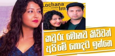 Lochana Imashi With Husband -  Nether Land  gossip sathhada