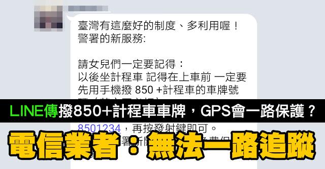 850 計程車 車牌 GPS