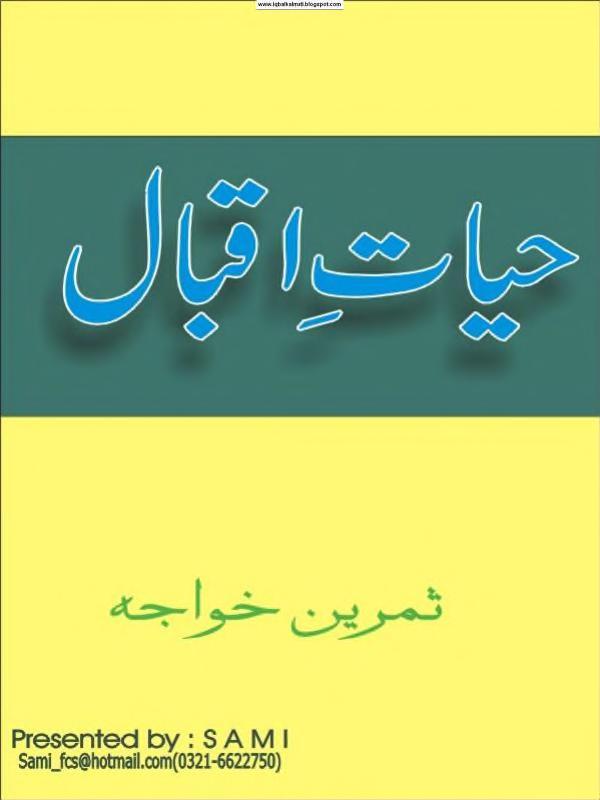 Hayat-E-Iqbal Urdu PDF Book Free Download