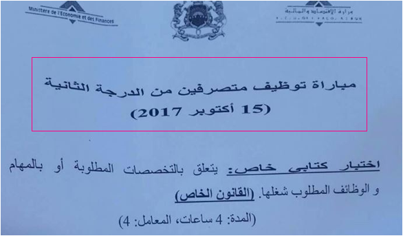 اسئلة مباراة توظيف متصرفين من الدرجة الثانية بوزارة الاقتصاد و المالية ليوم 15 اكتوبر 2017