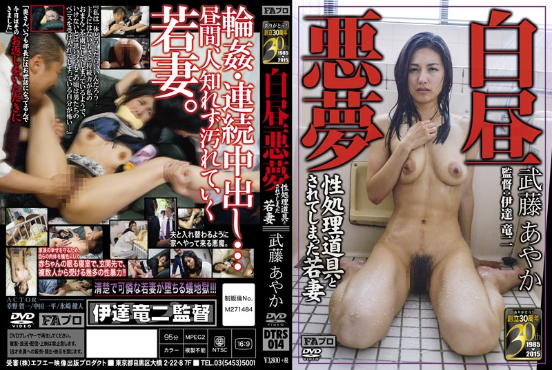 DTRS-014-Wife-Who-Was-Turned-Into-A-Sex-Tool_www.watchjav.download