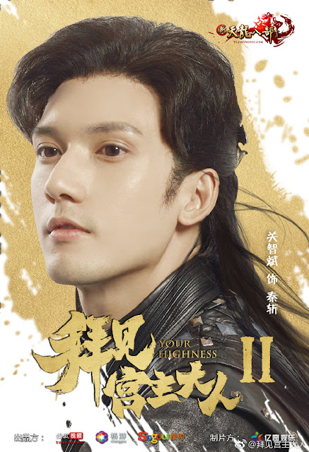 Your Highness 2 cdrama Kenny Kwan