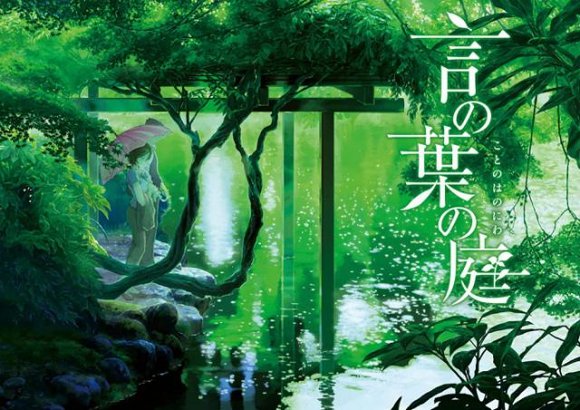 Kotonoha No Niwa di Rekomendasi Anime Romance - Drama Terbaik