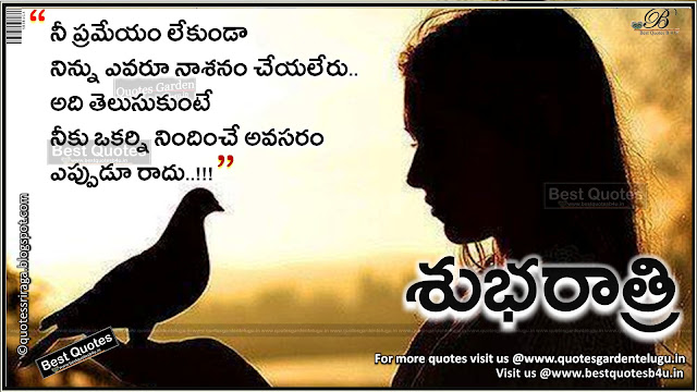 Good night telugu quotes with heart touching images