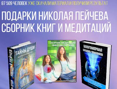 сборник книг и медитаций