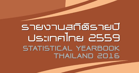 Statistical yearbook 2016