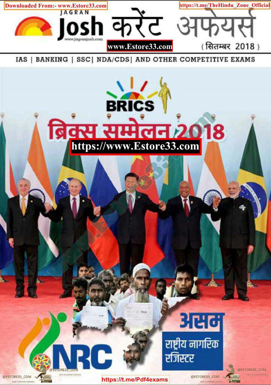 Hindi Magazine Telegram