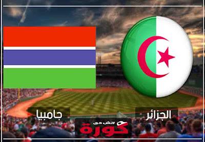 بث مباشر مشاهدة مبارة الجزائر وجامبيا اليوم