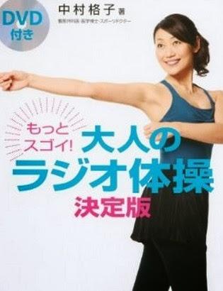 中村格子先生の「大人のラジオ体操」で薄毛予防!