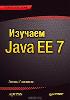 книга Энтони Гонсалвеса «Изучаем Java EE 7»