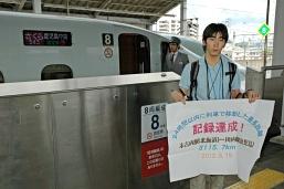 山田和諒君24時間以内列車移動距離世界最長記録