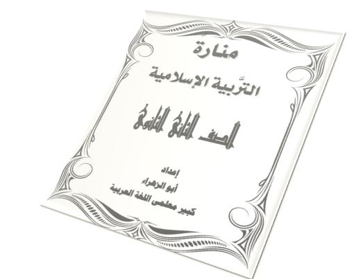 ملخص منهج الدين  للصف الثانى الثانوى الفصل الدراسى الثانى 2017 اعداد ابو الزهراء