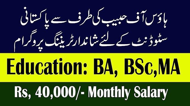 House of Habib Management Trainee Programs March 2019 | Rs, 40,000/- Monthly Salary