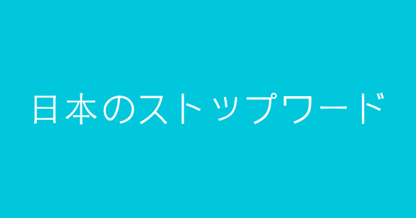 Japanese stopwords package for npm, bower and plaintext