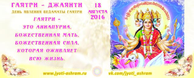 vedamata_gayatri