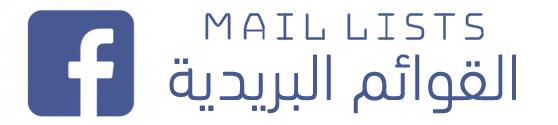 الترويج باستخدام القائمة البريدية