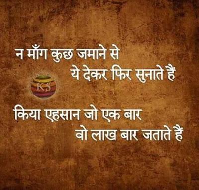 ehsaan shayari hindi images download 2017