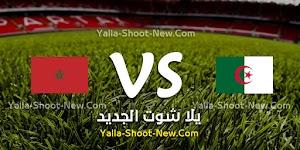 نتيجة مباراة الجزائر والمغرب اليوم السبت 21-09-2019 في تصفيات بطولة إفريقيا للاعبين المحليين