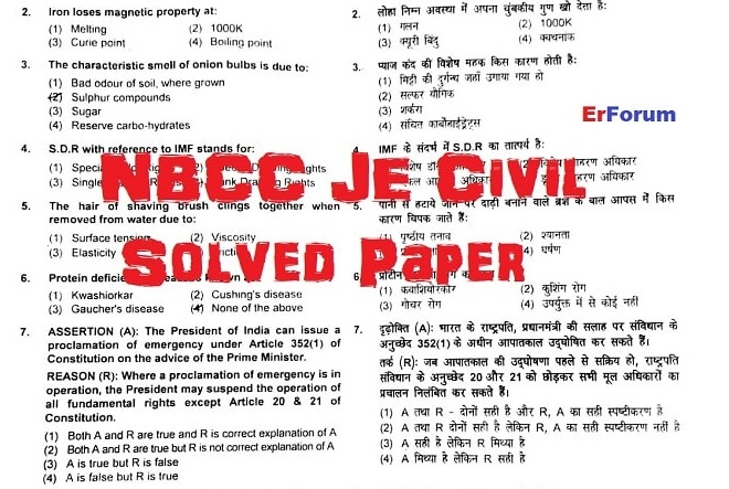 nbcc-je-civil-paper-2018