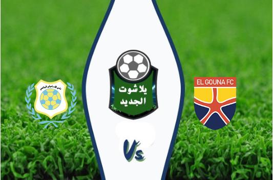 نتيجة مباراة الجونة والإسماعيلي بتاريخ 21-09-2019 الدوري المصري