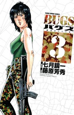 バグス 第01-03巻 [Bugs: Predator's Summer vol 01-03]