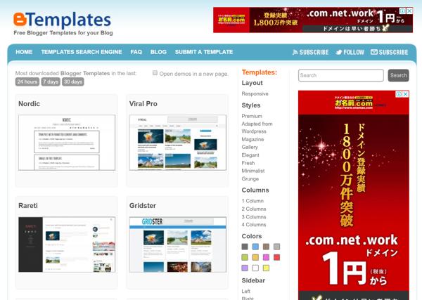BTemplatesからのBlogger用テンプレート,Blogger Template from BTemplates,来自BTemplates的Blogger模板
