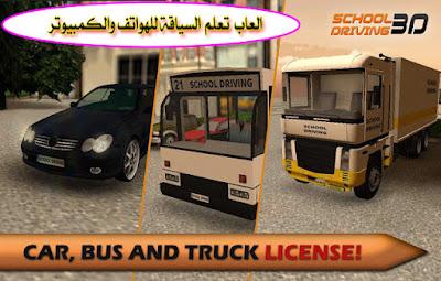 لعبة-تعلم-السياقة-School-Driving-3D