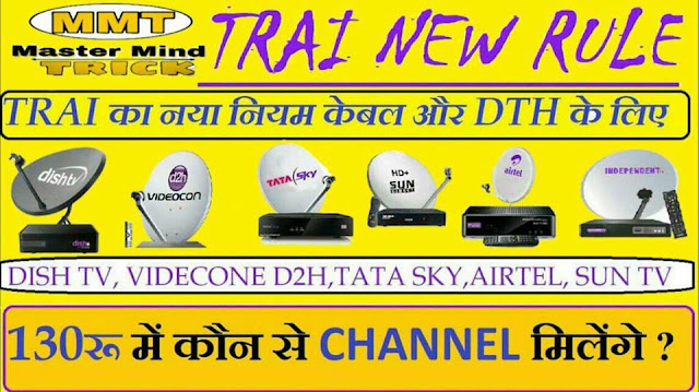 TRAI new Channel Price List 2019