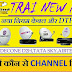 DTH Channels New Rules By TRAI | TRAI new Channel Price List 2019