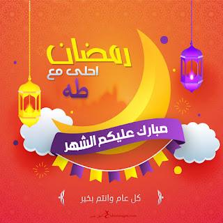 صور رمضان احلى مع طه